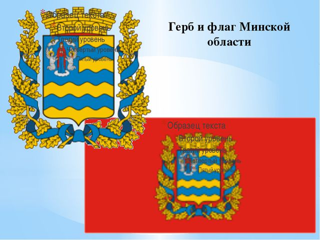 Герб и флаг Минской области