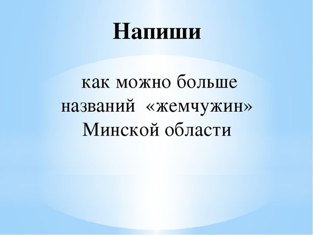 Напиши как можно больше названий «жемчужин» Минской области