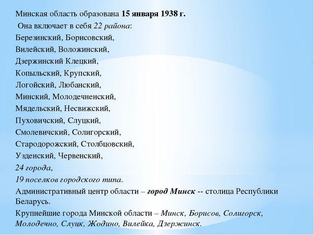 Минская область образована 15 января 1938 г. Она включает в себя 22 района:...