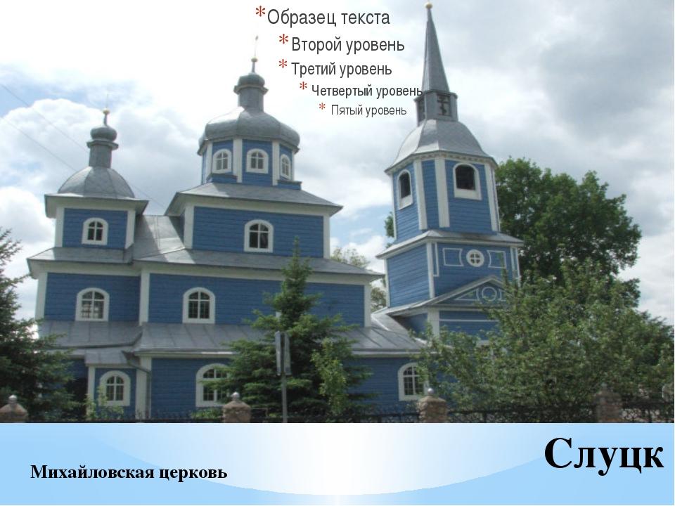 Слуцк Михайловская церковь