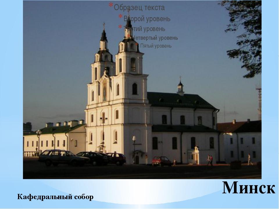 Минск Кафедральный собор