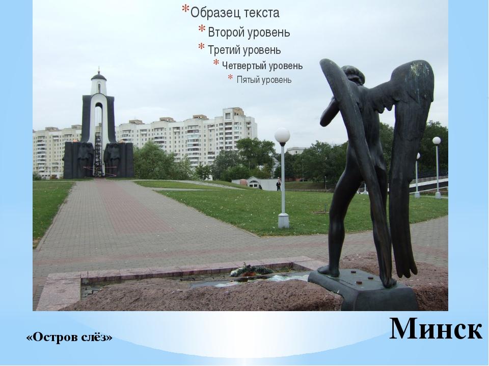 Минск «Остров слёз»