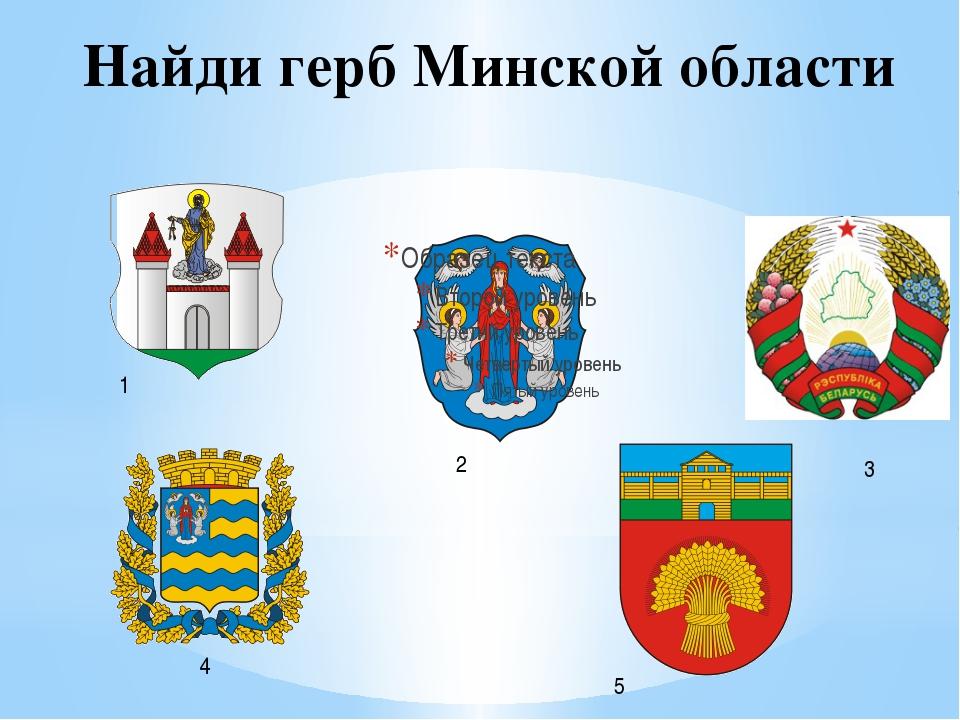 Найди герб Минской области 1 2 3 4 5