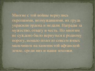 Многие с той войны вернулись окрепшими, возмужавшими, их грудь украсили орден