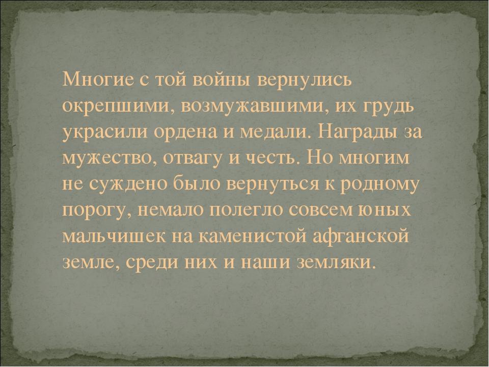 Многие с той войны вернулись окрепшими, возмужавшими, их грудь украсили орден...