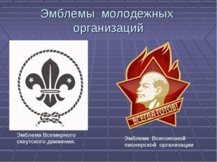 Эмблемы молодежных организаций Эмблема Всемирного скаутского движения. Эмблем