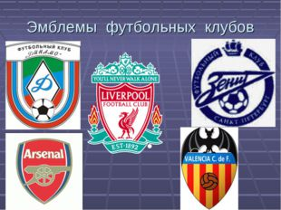 Эмблемы футбольных клубов
