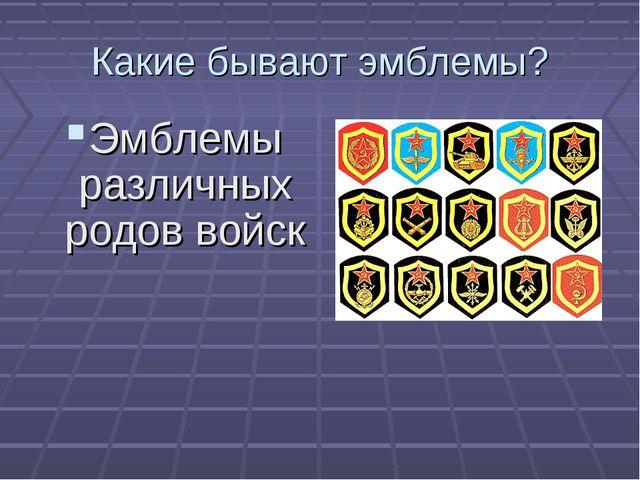 Какие бывают эмблемы? Эмблемы различных родов войск