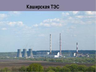 Каширская ТЭС