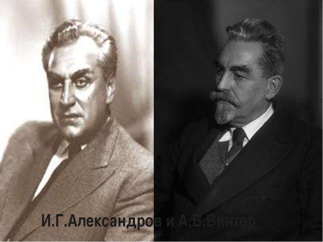 И.Г.Александров и А.В.Винтер