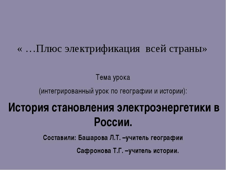 « …Плюс электрификация всей страны» Тема урока (интегрированный урок по геог...