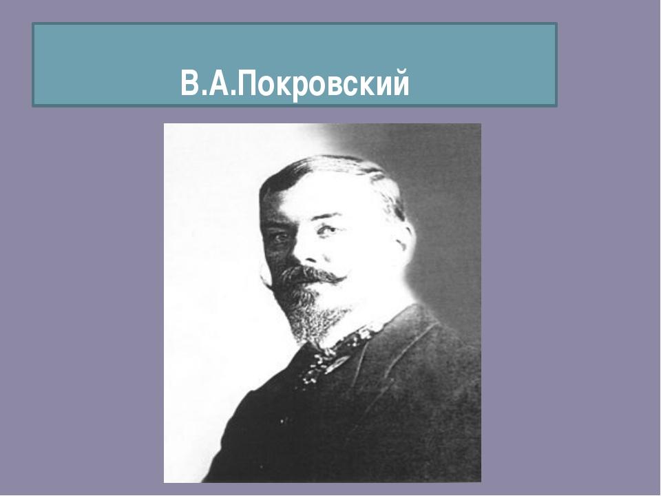 В.А.Покровский