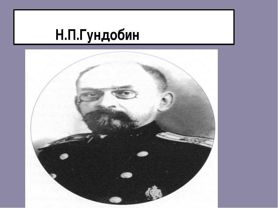 Н.П.Гундобин