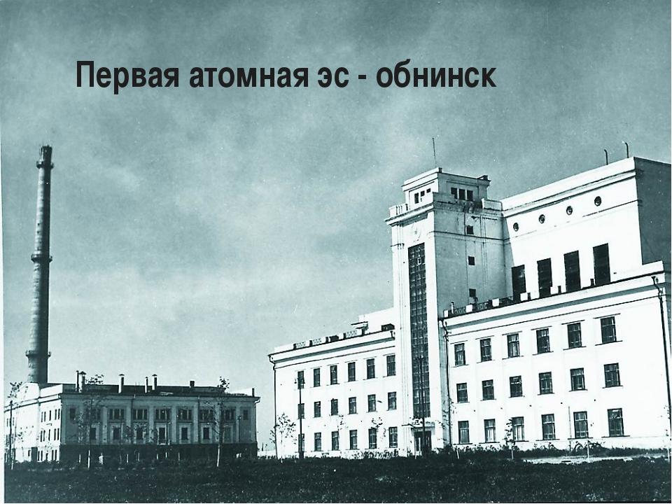 Первая атомная эс - обнинск
