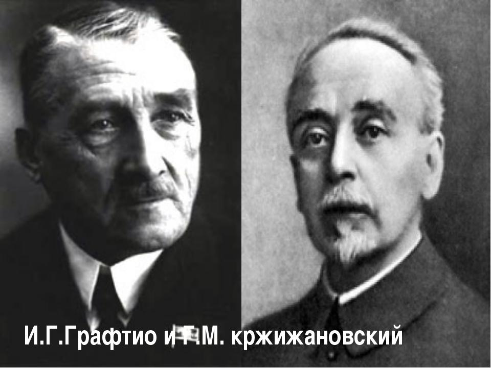 И.Г.Графтио и Г.М. кржижановский