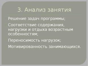 3. Анализ занятия Решение задач программы; Соответствие содержания, нагрузки