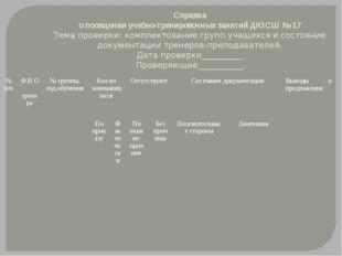 Справка о посещении учебно-тренировочных занятий ДЮСШ № 17 Тема проверки: ком