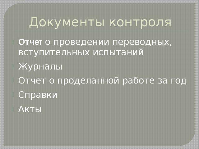 Документы контроля Отчет о проведении переводных, вступительных испытаний Жур...