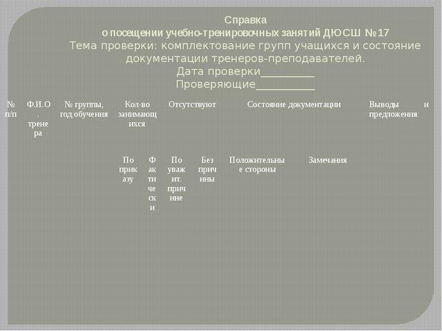 Справка о посещении учебно-тренировочных занятий ДЮСШ № 17 Тема проверки: ком...
