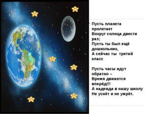 Пусть планета пролетает Вокруг солнца двести раз; Пусть ты был ещё дошкольни