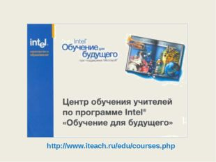 http://www.iteach.ru/edu/courses.php