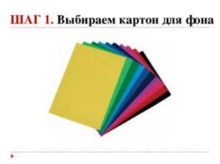 ШАГ 1. Выбираем картон для фона