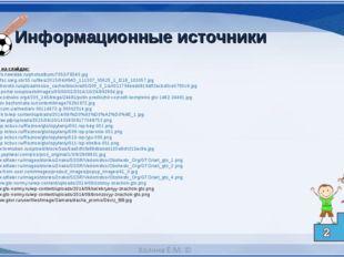Иллюстрации на слайдах: Путин В. В. - http://s.newslab.ru/photoalbum/7053/785
