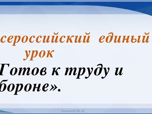 Всероссийский единый урок «Готов к труду и обороне».