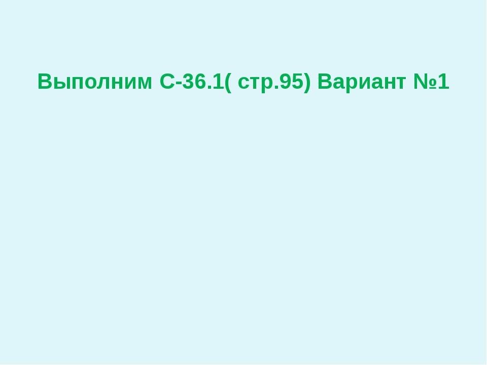 Выполним С-36.1( стр.95) Вариант №1