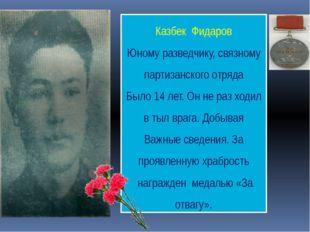 Казбек Фидаров Юному разведчику, связному партизанского отряда Было 14 лет. О