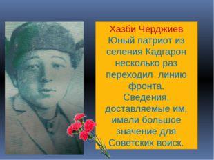 Хазби Черджиев Юный патриот из селения Кадгарон несколько раз переходил линию