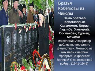 Братья Кобегковы из Чиколы Семь братьев Кобегкаевых Хадзисмел, Борис, Гадзибе