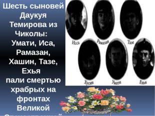 Шесть сыновей Даукуя Темирова из Чиколы:  Умати, Иса, Рамазан, Хашин, Тазе,