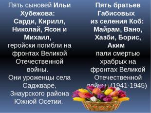 Пять сыновей Ильи Хубежова:  Сарди, Кирилл, Николай, Ясон и Михаил,  геройс