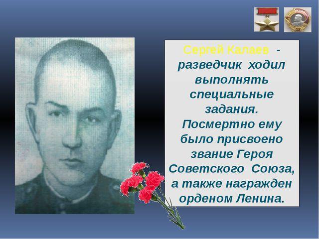 Сергей Калаев - разведчик ходил выполнять специальные задания. Посмертно ему...