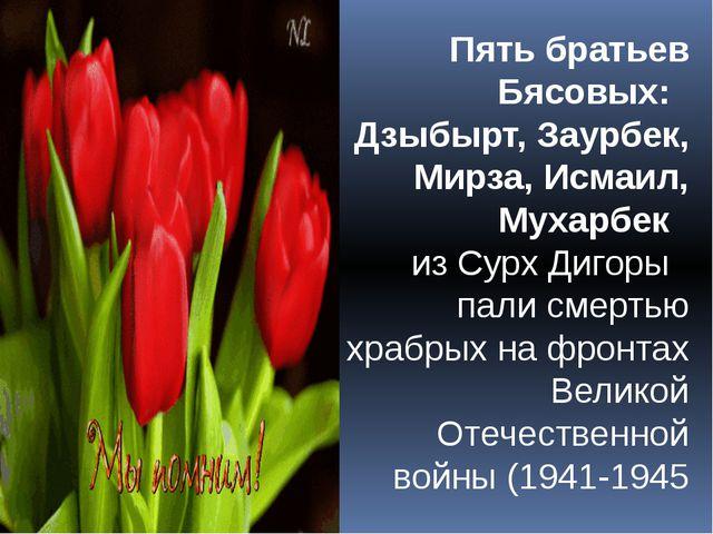 Пять братьев Бясовых:  Дзыбырт, Заурбек, Мирза, Исмаил, Мухарбек  из Сурх Д...