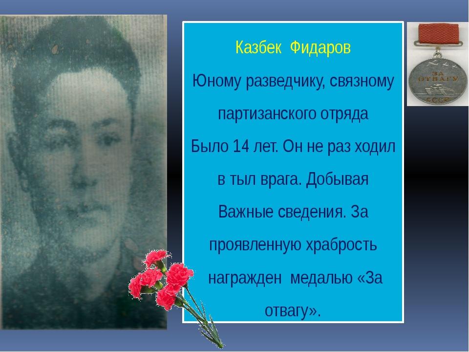 Казбек Фидаров Юному разведчику, связному партизанского отряда Было 14 лет. О...