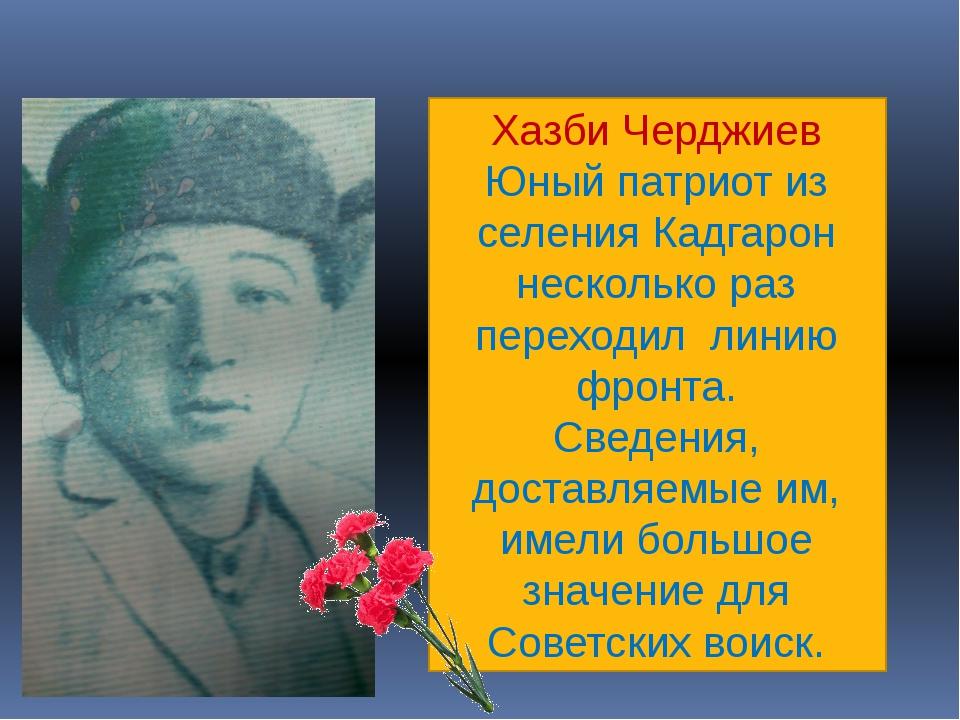 Хазби Черджиев Юный патриот из селения Кадгарон несколько раз переходил линию...