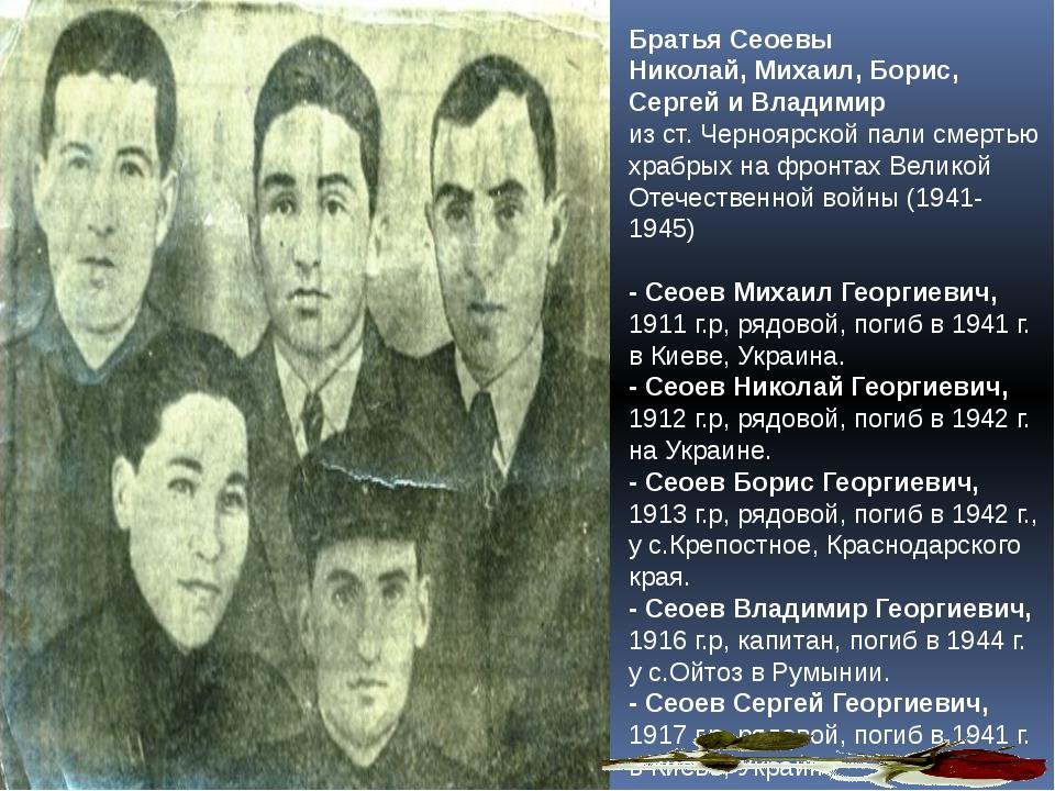 Братья Сеоевы  Николай, Михаил, Борис, Сергей и Владимир  из ст. Черноярско...