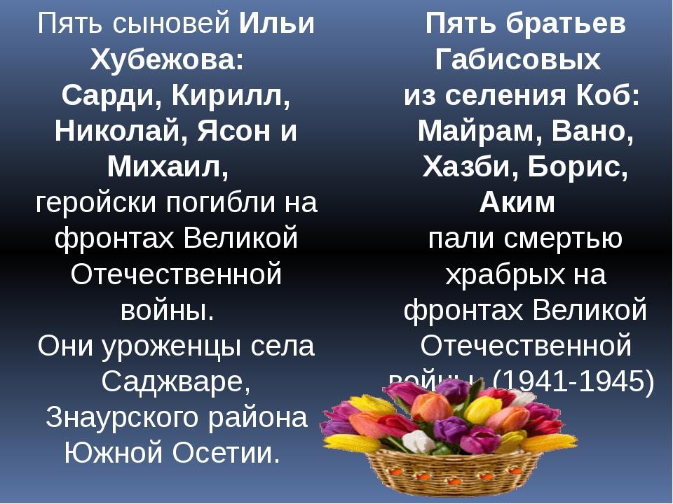 Пять сыновей Ильи Хубежова:  Сарди, Кирилл, Николай, Ясон и Михаил,  геройс...
