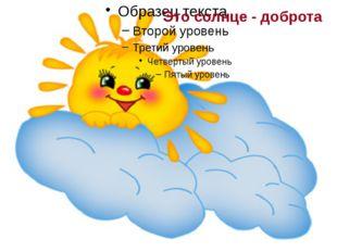 Это солнце - доброта