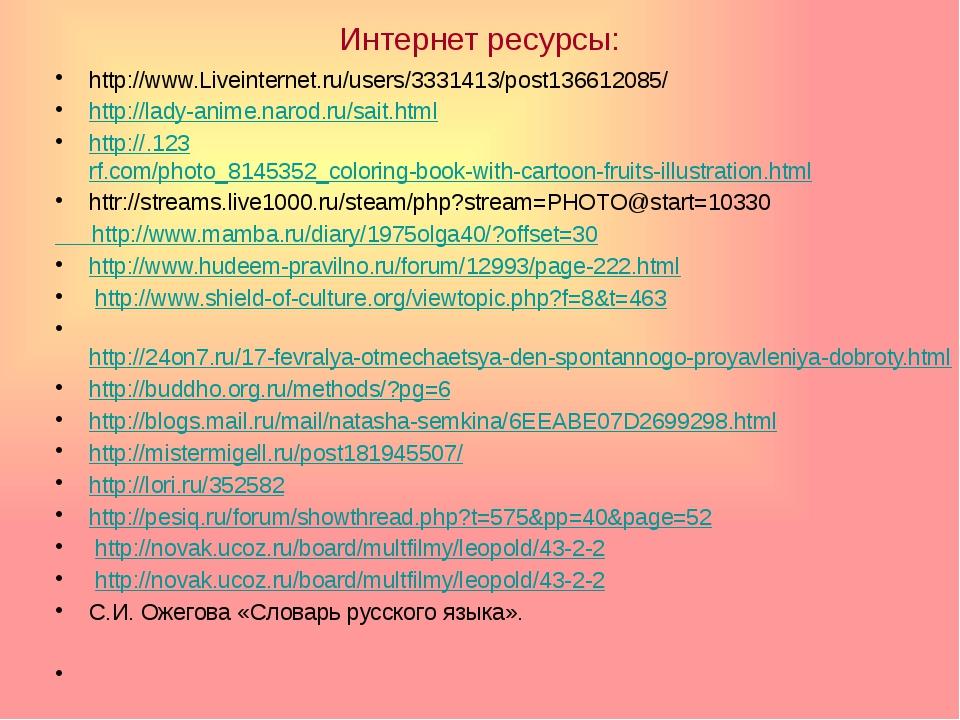 Интернет ресурсы: http://www.Liveinternet.ru/users/3331413/post136612085/ htt...