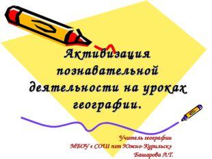 Учитель географии МБОУ « СОШ пгт Южно-Курильск» Башарова Л.Т. Активизация поз