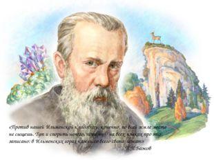 «Против нашей Ильменской кладовухи, конечно, по всей земле места не сыщешь. Т