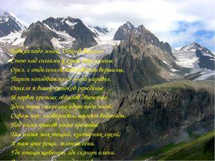 Кавказ подо мною. Один в вышине Стою над снегами у края стремнины; Орел, с о