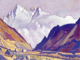 Н.К.Рерих «Гималаи»