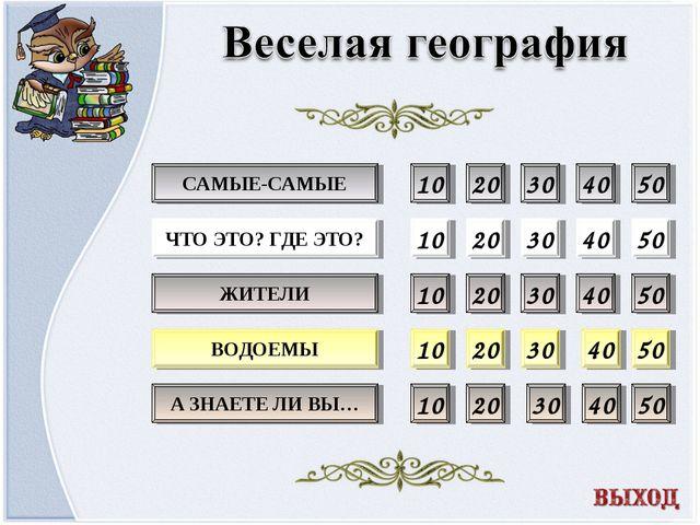 10 20 30 40 50 10 20 30 40 50 10 20 30 40 50 10 20 30 40 50 10 20 30 40 50 СА...