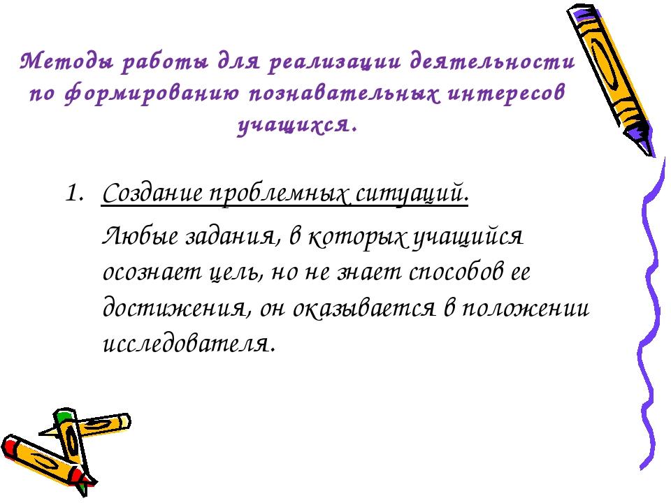 Методы работы для реализации деятельности по формированию познавательных инте...