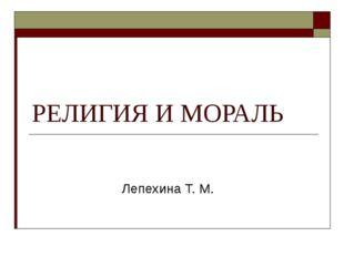 РЕЛИГИЯ И МОРАЛЬ Лепехина Т. М.