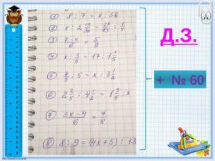 Д.З. + № 60